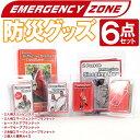 クーポンで5%OFF!エマージェンシーゾーン【EMERGENCY ZONE】防災グッズ 6点セット