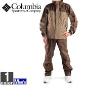 決算セール!《送料無料》コロンビア【Columbia】メンズ グラスバレー レインスーツ 上下セット PM0003 1607 ジャケット パンツ 上下 セット セットアップ 防水 軽量 雨具 紳士 男性0722retail_coupon