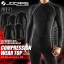 ジョカーレ【JOCARE】メンズ コンプレッション シャツ JAM-009 1610 インナー 長袖 シャツ スポーツ トレーニング フィットネス 紳士 男性