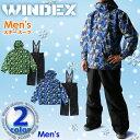 ■《送料無料》ウィンデックス【WINDEX】メンズ スキー スーツ 上下セット WS-3501 1610 防寒 セットアップ スキーウェア ウインター ジャケッ...