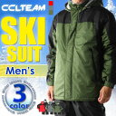 ■【CCL TEAM】メンズ スキー スーツ 上下セット 3957440 1611 セットアップ スキーウェア ウインター ジャケット パンツ ウインタースポー...