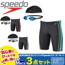 《送料無料》スピード【SPEEDO】メンズ フィットネス 水着 3点 セット SD-MSET1 1611 水着 スイムウェア スパッツ ゴーグル キャップ プール 水泳 男性 紳士