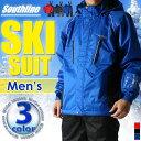 ■《送料無料》サウスライン【South Line】メンズ スキー スーツ 15SLM-5651 1612 上下セット セットアップ スキーウェア ウインタースポーツ ジャケット パンツ 紳士 男性