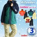 《送料無料》■ディフェンダー【DIFENDER】レディース スキー スーツ 上下セット GH-0012 1610 防寒 セットアップ ス…