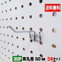 フック 有孔ボード 30P用 L=50タイプ(2点掛けタイプ)【5本セット】送料無料