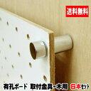 有孔ボード用 取付金具(木用)【6本】送料無料