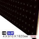 有孔ボード 黒 4mm×910mm×1830mm (5φ-25P/A品)   3枚組 送料無料 パンチングボード 有孔合板 ゆうこう 穴あきボード ペグボード ディスプレーボード カラー有孔