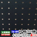 有孔ボード 黒 4mm×910mm×1830mm (5φ-25P/A品)   4枚組 送料無料 パンチングボード 有孔合板 ゆうこう 穴あきボード ペグボード ディスプレーボード カラー有孔