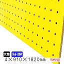 有孔ボード 黄色 4mm×910mm×1830mm (5φ-25P/A品)   5枚組 送料無料 パンチングボード 有孔合板 ゆうこう 穴あきボード ペグボード ディスプレーボード カラー有孔