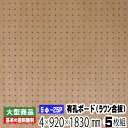 有孔ボード ラワンベニヤ(無塗装) 4mm×920mm×1830mm(5φ-25P/A品)☆5枚組☆送料無料【ラワンベニヤ】 【パンチングボード】