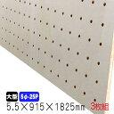 有孔ボード シナベニヤ(無塗装) 5.5mm×915mm×1825mm(5φ-25P/A品) 3枚組