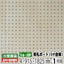 有孔ボード シナベニヤ(無塗装) 4mm×915mm×182...