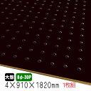 ※2枚以上はさらに値引き※有孔ボード 黒色 4mm×910mm×1830mm (8φ-30P/A品)   1枚組 送料無料 パンチングボード 有孔合板 ゆうこう 穴あきボード ペグボード ディスプレーボード カラー有孔