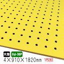 有孔ボード 黄色 4mm×910mm×1830mm (8φ-...