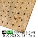 RoomClip商品情報 - OSB有孔ボード 9mm×908mm×1817mm (8φ-30P/A品/ヨーロッパ産) 送料無料