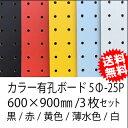 有孔ボード 黒色 4mm×約600×900mm(実寸596×896mm) (5φ-25P/A品) 3枚セット 送料無料 パンチングボード 有孔合板 ゆうこう 穴あきボード ペグボード ディスプレーボード カラー有孔