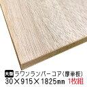 ※2枚以上はさらに値引き※ラワンランバーコア 30mm×915mm×1825mm (A品)  1枚組 【送料無料】 ランバー ラワン ランバーコア ラワン材 ベニヤ 板 建材 DIY 木材