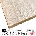 ※2枚以上はさらに値引き※ラワンランバーコア 30mm×1220mm×2440mm (A品)  1枚組 【送料無料】 ランバー ラワン ランバーコア ラワン材 ベニヤ 板 建材 DIY 木材