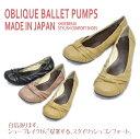 日本製本革オブリークバレエパンプス ワイズ3E 【B19】yh1408 / ゆったり幅広 / コンフォートシューズ【5002014】