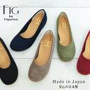日本製フラットシューズ FBF004 (〜25.5cm) ゆったり 幅広 ワイズ 3E スエード バレエシューズ レディーズ 靴 大きいサイズ 痛くない パンプ...