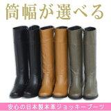 ランキング1位獲得!本革ジョッキーブーツ YQ3516 -1 -2 /日本製/本革/ロングブーツ/歩きやすい/ローヒール/ファスナー/上質/ブラック/ブラウン/レザー/大きい/ゆっ