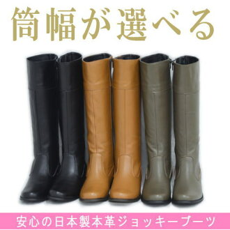 Peace of mind made in Japan! Choose from tube width ★ Jockey leather boots OT3516-1-2 / made in Japan / knee high boots and leather boots and Jockey boots / /