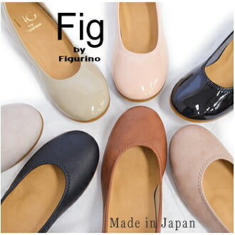 Go to the flattie made in Fig by Figurino (フィグバイフィグリーノ) Japan; and 4E design ★ FBF001 (23.0cm - 25.5cm)/ ballet shoes / pumps / ladies shoes /( Wise 4E/5E))