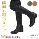 ショッピングレザー 日本製本革 ジョッキーブーツ ロングブーツ YQ3516 -1 -2 ブラック(黒) 歩きやすい ローヒール ファスナー 上質 レザー ゆったり レディース 靴 【送料無料】【あす楽対応】