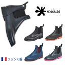 MEDUSE メデュ−ス サイドゴアレインブーツ JUMPY ☆老舗フランスメーカーからオシャレなレインブーツ サイドゴア ラバー ショートブーツ レディース靴 UMO(ウーモ) 【あす楽対応】【5002014】