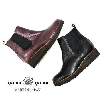 【40%OFF】cavacava サヴァサヴァ 厚底サイドゴアブーツ 3720229 日本製 本革 軽量 ショートブーツ セール SALE レディース 靴 歩きやすい 痛くない 【あす楽対応】