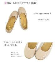 日本製4E幅広ローヒールパンプス