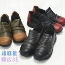 超軽量 カジュアルシューズ 414 幅広 3E 靴 歩きやすい 痛くない コンフォートシューズ