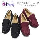 Pansy パンジーハーツ 内側ボア モカシンシューズ PS-1505 撥水 モカシン シューズ 靴 レディース 3E 母の日 婦人靴【あす楽対応】
