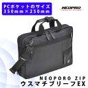 エンドー鞄 ビジネス 鞄 かばん バッグ バック スーツケース キャリーケース キャリーバッグ NEOPORO ZIP ウスマチブリーフEX ENDO2-052-39 【RCP】