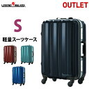 【アウトレット】スーツケース S サイズ キャリーケース キ...