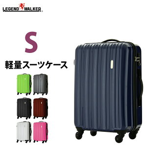 スーツケース キャリー キャリーバッグ アウトレット レジェンドウォーカー ファスナー ダイヤル