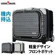 6205-44 レジェンドウォーカー キャリーバッグ ビジネスキャリー スーツケース 機内持ち込み可能 TSAロック 100%ポリカーボネイト TSAロック ノートPC収納対応 キャリーバッグ キャリーケース
