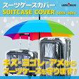 スーツケースカバー ビジネス横型サイズ用 機内持ち込み最大サイズ スーツケース用 カバー 旅行かばん用 ※スーツケースは付属しません【メール便】【雨カバー】【COVER-2】【COVER-3】【COVER-4】9093-9094