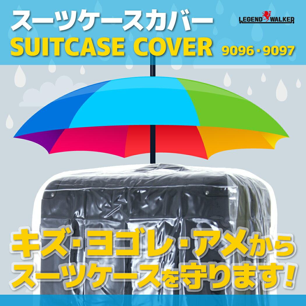スーツケースカバー Mサイズ Lサイズ スーツケース用 カバー 旅行かばん用 ※スーツケースは付属しません【メール便】【雨カバー】9096-9097【COVER-2】【COVER-3】【COVER-4】