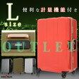 【ポイント10倍 10月31日9時59分まで】スーツケース L サイズ アウトレット 計り キャリーケース キャリーバッグ TSAロック 重さを量る キャリーバッグ 旅行用鞄 キャリーバッグ 旅行用かばん 7日 8日 9日 10日 B-6703-70