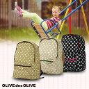 リュック リュックサック カバン 鞄 バッグ 遠足 ピクニック 小学生 中学生 かわいい 超軽量 女の子 スター ドット OLIVEdesOLIVE オリーブデオリーブ OLIVE-36021 直送