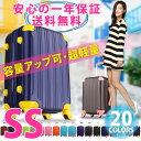 【57%OFF】キャリーケース 【W-5082-48】SSサイズ スーツケース 機内持込み キャリーバッグ キャリーケース 軽量 パステル