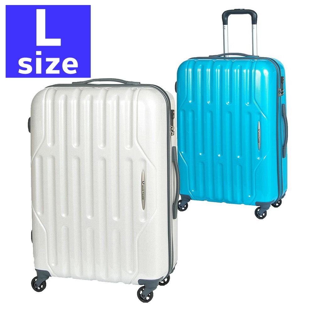(アウトレット) スーツケース キャリーケース キャリーバック キャリーバッグ 無料受託手荷物可能 ストッパー付 ハード 7日以上 Lサイズ ACE(エース) World Traveler(ワールドトラベラー) AE-05608 【AE-05608】アウトレット スーツケース キャリーバッグ 旅行鞄
