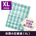 圧縮袋 衣類の圧縮袋 XLサイズ 1枚入り 衣類用 旅行用品 トラベルグッズ 便利グッズ 日本製 JTB-517015