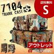 アウトレット トランクケース トランク スーツケース 3〜5泊 SS サイズ 小型 キュリ キャリー 7104-56 旅行鞄【RCP】