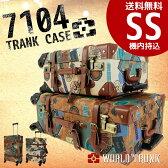 【ポイント10倍 7月25日9時59分まで】トランクケース トランク スーツケース 1〜3泊 SS サイズ 小型 キュリ キャリー SUITCASE 7104-43 旅行鞄 10P01Jul16
