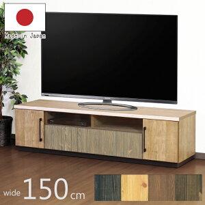テレビボード 幅150cm パイン無垢材 日本製 完成品 〜