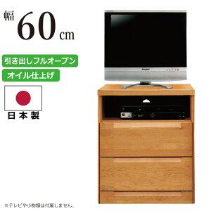テレビ台 国産 幅60cm 高さ74.5cm ハイタイプ AVチェ