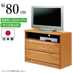 テレビ台 国産 幅80cm 高さ74.5cm ハイタイプ AVチェ