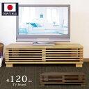【送料無料】幅120cm テレビ台 ローボード TV台 TVボード リビングボード AV機器収納 国...